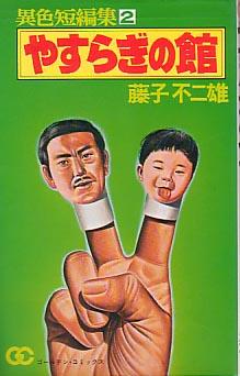 Fujio's Yasaragi no Yakata