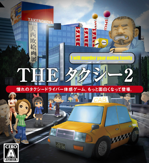This is the box art for the never released outside of Japan sequel. And quite possibly one of the most questionable images I have ever made.