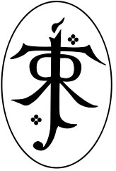 The Tolkien Estate emblem.