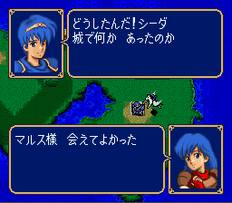 Monshou no Nazo begins with a truncated retelling of the original game's story.