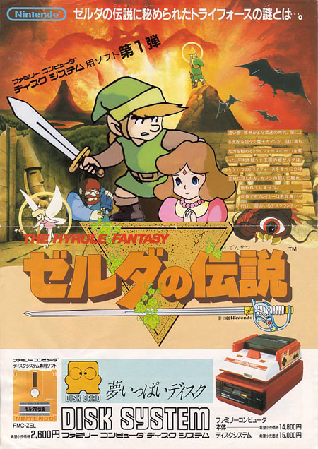 In Japan, Zelda was made possible by this NES add-on's magnetic floppy storage. For the English/NES release, the innovative cartridges used watch batteries to save progress.