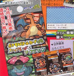 One of the Japanese FireRed/LeafGreen e-Reader Cards.