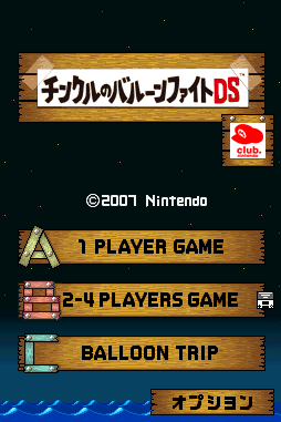 The title screen, selecting a mode.