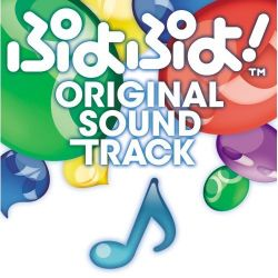 One of the Puyo Puyo soundtracks that he composed in the series.