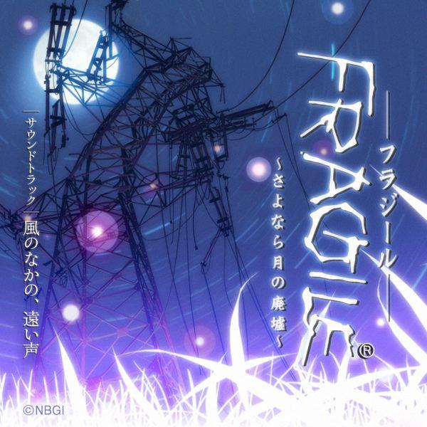 Front cover FRAGILE ~Sayonara Tsuki no Haikyo~ Soundtrack: Kaze no Naka no, Tooi Koe