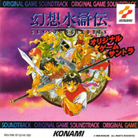 The OST Cover Art
