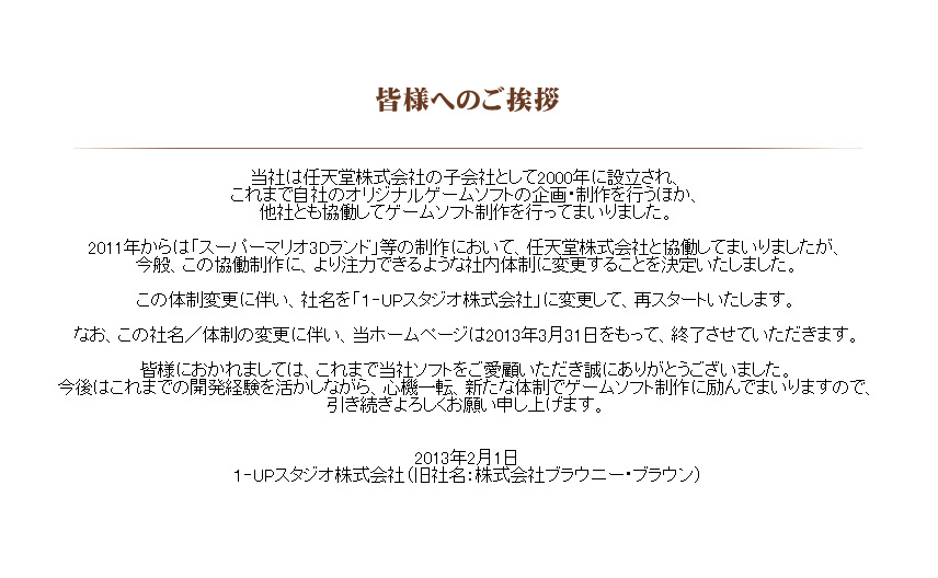 Announcement on br2.co.jp