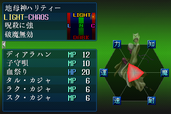 The Stance is seen in the upper left. The red, green, and blue bars represent the extremity of the alignment (this demon, Hariti, is high in Light and Chaos.)