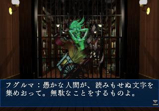 Fuguruma - A demon inhabiting a box-cart.