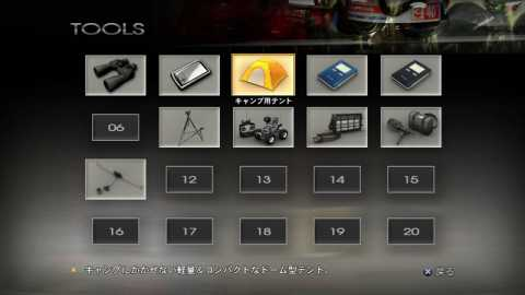 The inventory screen.
