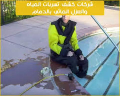 Detection-of-water-leaks-east-of-Jeddah