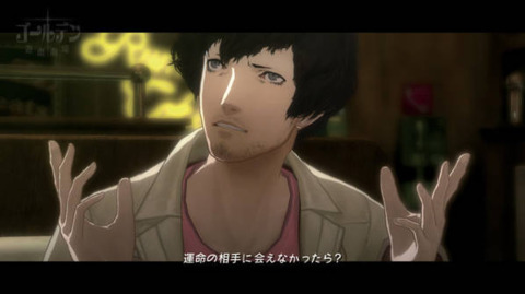 Vincent in Catherine