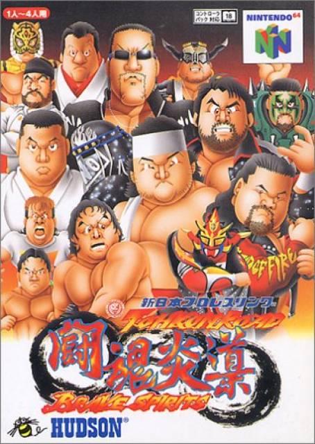 Shin Nihon Pro Wrestling Toukon Road: Brave Spirits