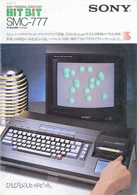 Sony SMC-777