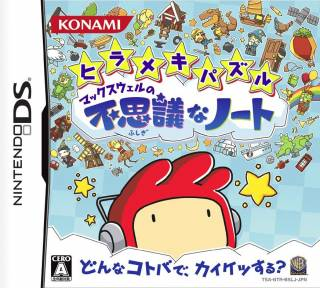 It wasn't originally a Japanese game or anything. I just like this boxart.