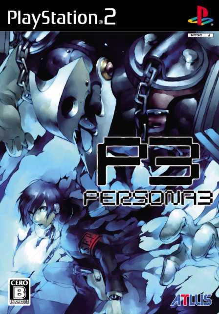 Persona 3 (ペルソナ3) Japanese Box Art