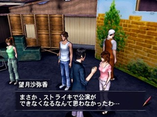 The Asagao theater troupe that players join at the start of the story mode.