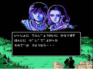 Izanagi and Izanami as they appear in the game's ending.