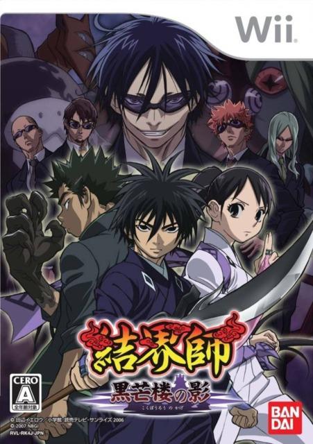Kekkaishi: Kokubourou no Kage