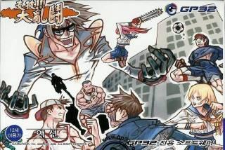 GP Fight