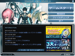 Phantasy Star Online 2's launcher as of July 8th, 2012