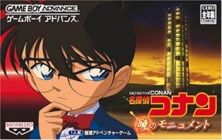 Meitantei Conan: Atatsuki no Monyument