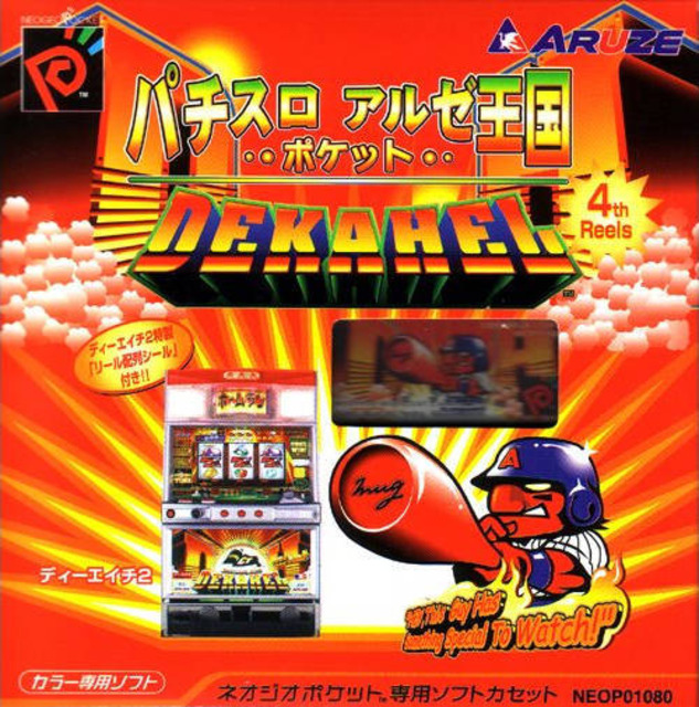 Pachi-Slot Aruze Ōkoku Pocket: DEKAHEL