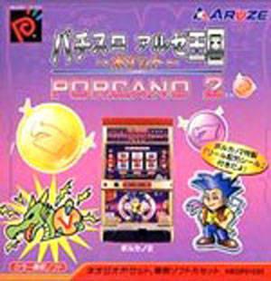 Pachi-Slot Aruze Ōkoku Pocket: Porcano 2
