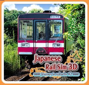 Japanese Rail Sim 3D Journey in suburbs #2