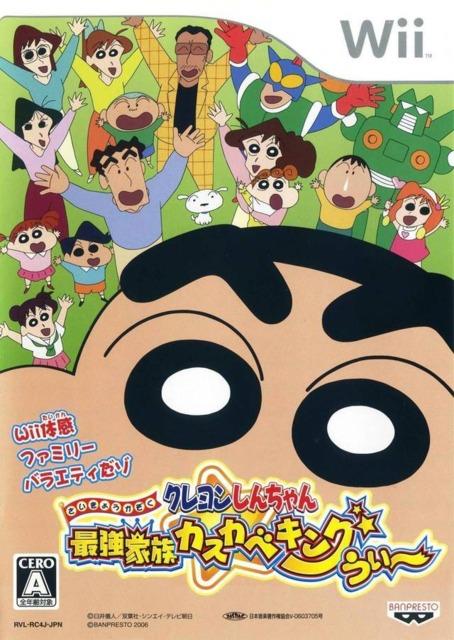 Crayon Shin-chan: Saikyou Kazoku Kasukabe King Wii