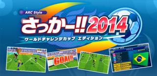 Arc Style: Soccer!! 2014