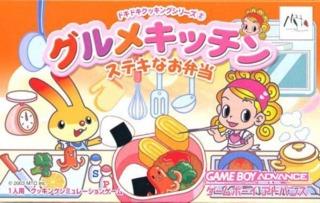 Doki Doki Cooking Series 2: Gourmet Kitchen: Suteki na Obentou