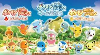 Pokémon Fushigi no Dungeon: Ikuzo! Arashi/Mezase! Hikari/Susume! Honoo no Boukendan