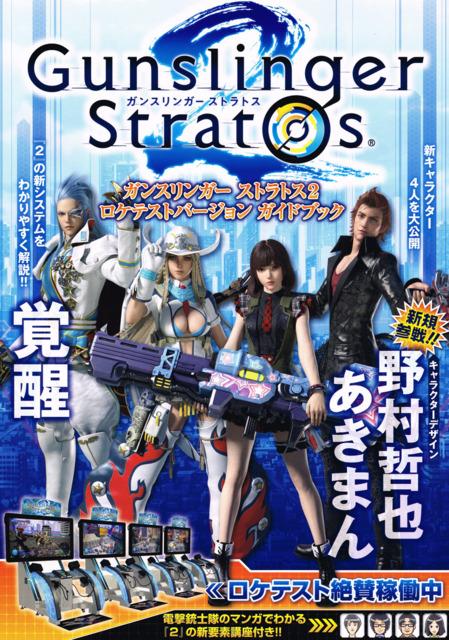 Gunslinger Stratos 2
