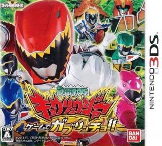 Zyuden Sentai Kyoryuger: Game de Gaburincho!!