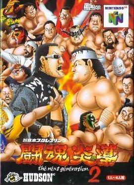 Shin Nihon Pro Wrestling Toukon Road 2