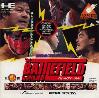 Shin Nippon Pro Wrestling '94: Battlefield in Tokyo Dome