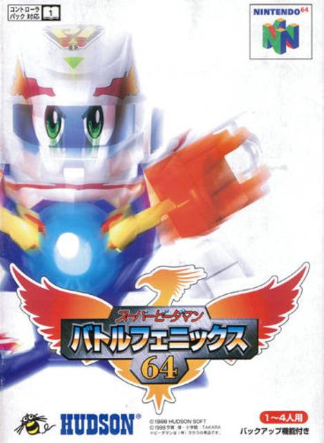 Super B-Daman: Battle Phoenix 64