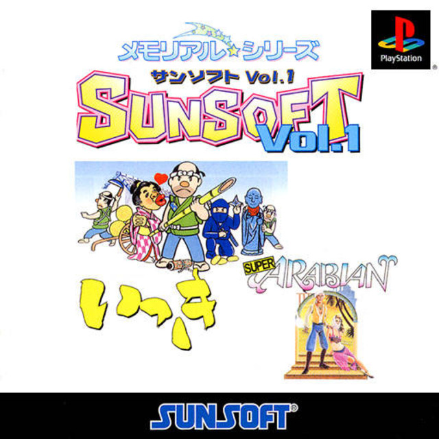 Memorial Series: Sunsoft vol. 1