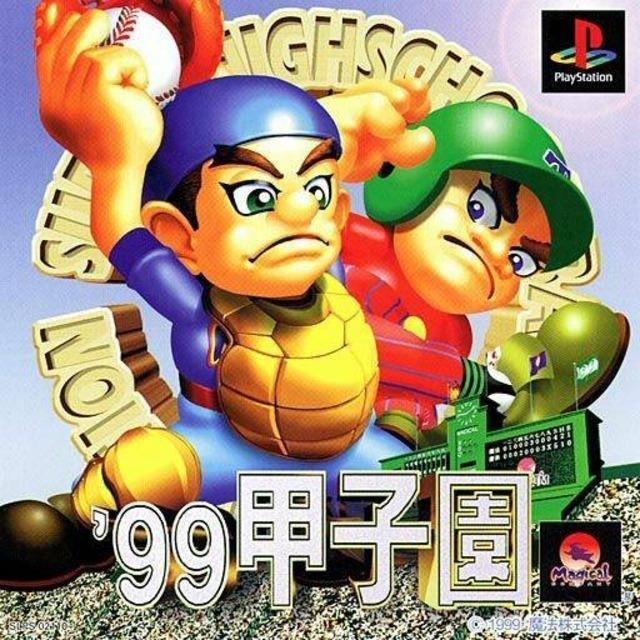 '99 Koushien