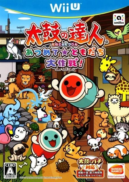 Taiki no Tatsujin: Atsumete ☆ Tomodachi Dai Sakusen!
