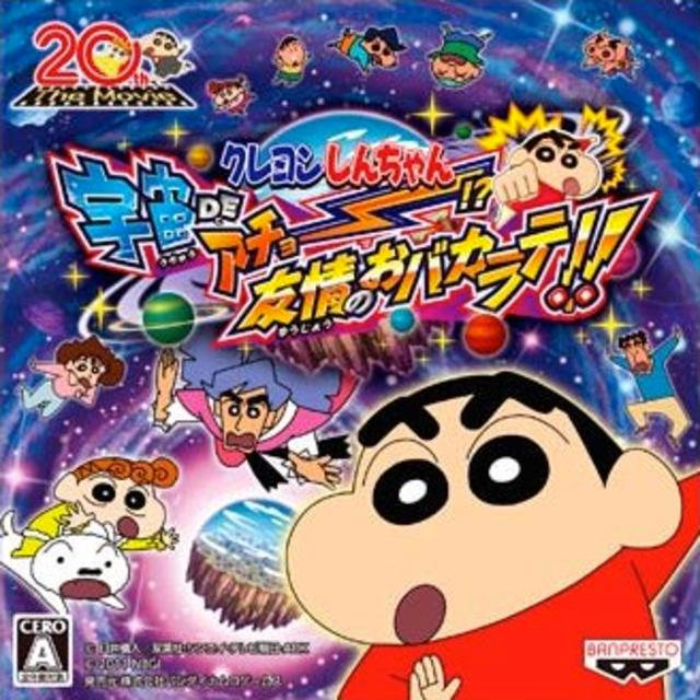 Crayon Shin-Chan: Uchuu de Achoo!? Yuujou no Oba-Karate!!