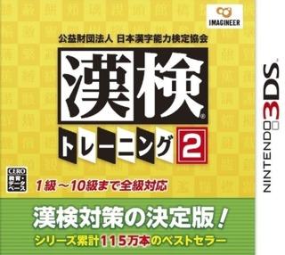 Koueki Zaidan Houjin Nippon Kanji Nouryoku Kentei Kyoukai Kanken Training 2