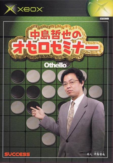Nakashima Tetsunari no Othello Seminar