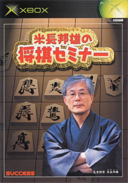 Yonenaga Kunio no Shogi Seminar