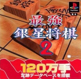Saikyou Ginsei Shogi 2
