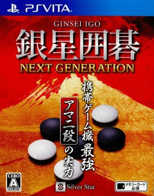 Ginsei Igo: Next Generation