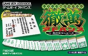 Nippon Pro Mahjong Renmei Kounin: Tetsuman Advance