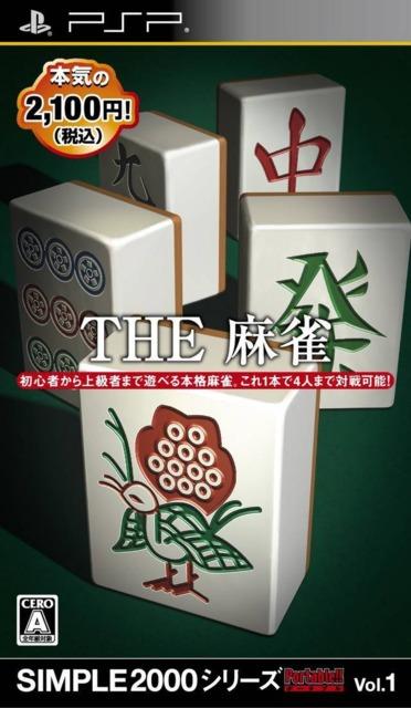 Simple 2000 Series Portable Vol. 1: The Mahjong