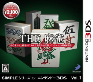 Simple Series for Nintendo 3DS Vol. 1: The Mahjong